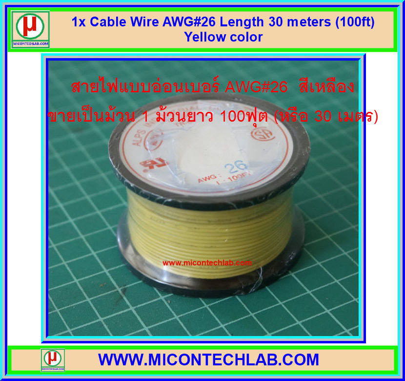 1x Cable Wire AWG#26 Length 30 meters (100ft) Yellow color