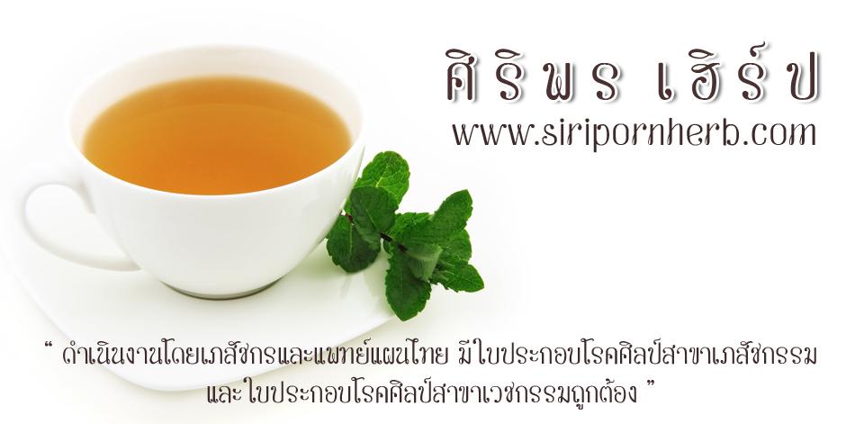 Siriporn Thai Herbal Tea