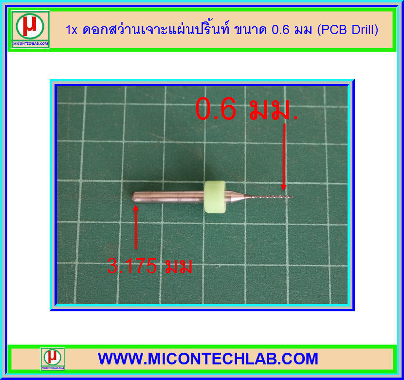 1x ดอกสว่านเจาะแผ่นปริ้นท์ ขนาด 0.6 มม (PCB Drill)