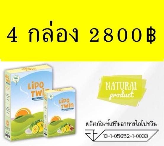 Lipo Twin (ไลโปทวิน )4 กล่อง