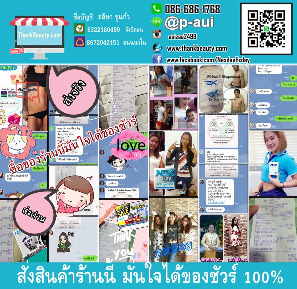 ร้านwww.thankbeauty.com