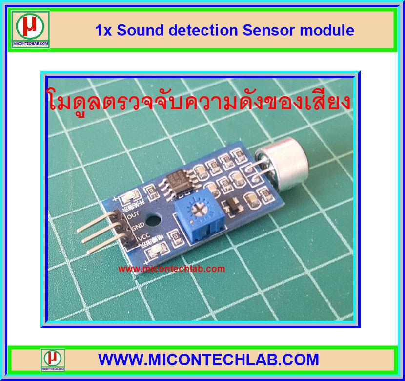 1x Sound detection Sensor module