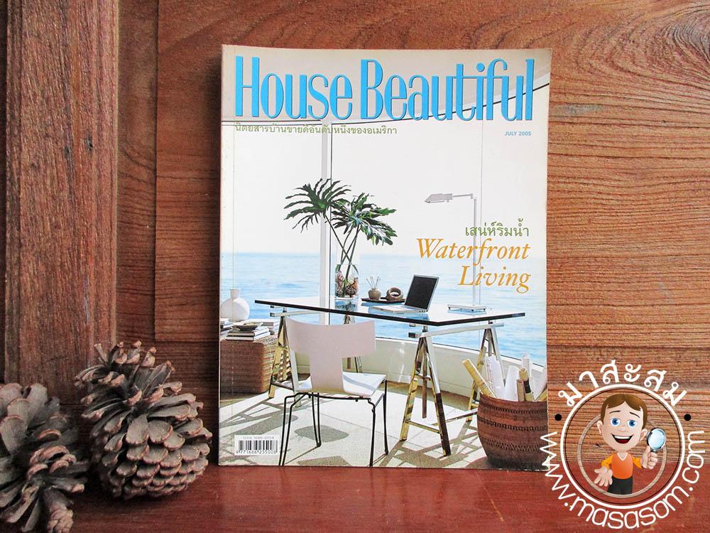 หนังสือเก่า House beautiful