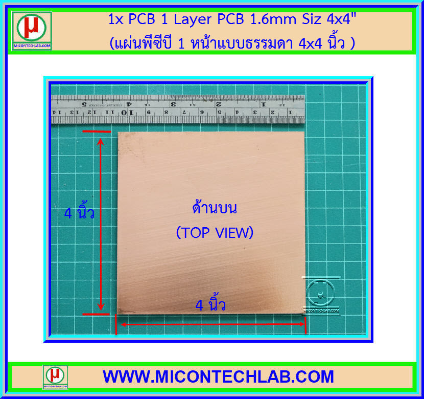 1x แผ่นพีซีบี 1 หน้าแบบธรรมดา ขนาด 4x4 นิ้ว (PCB 1 Layer PCB 1.6mm Size 4x4 Inch)