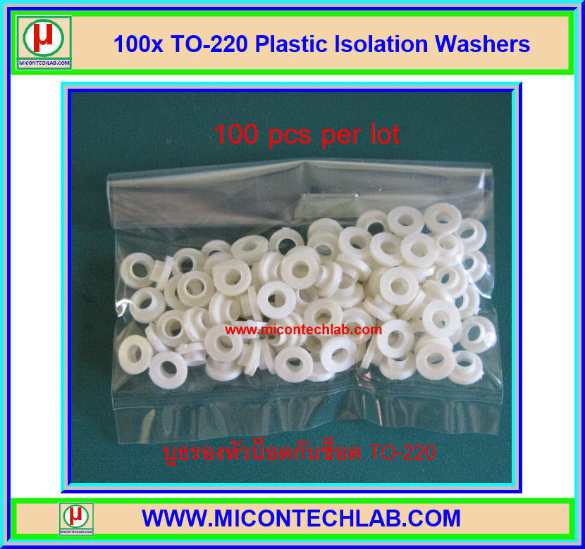 100x TO-220 Isolation Bushing Washer for Transistor MOSFET TO220 package
