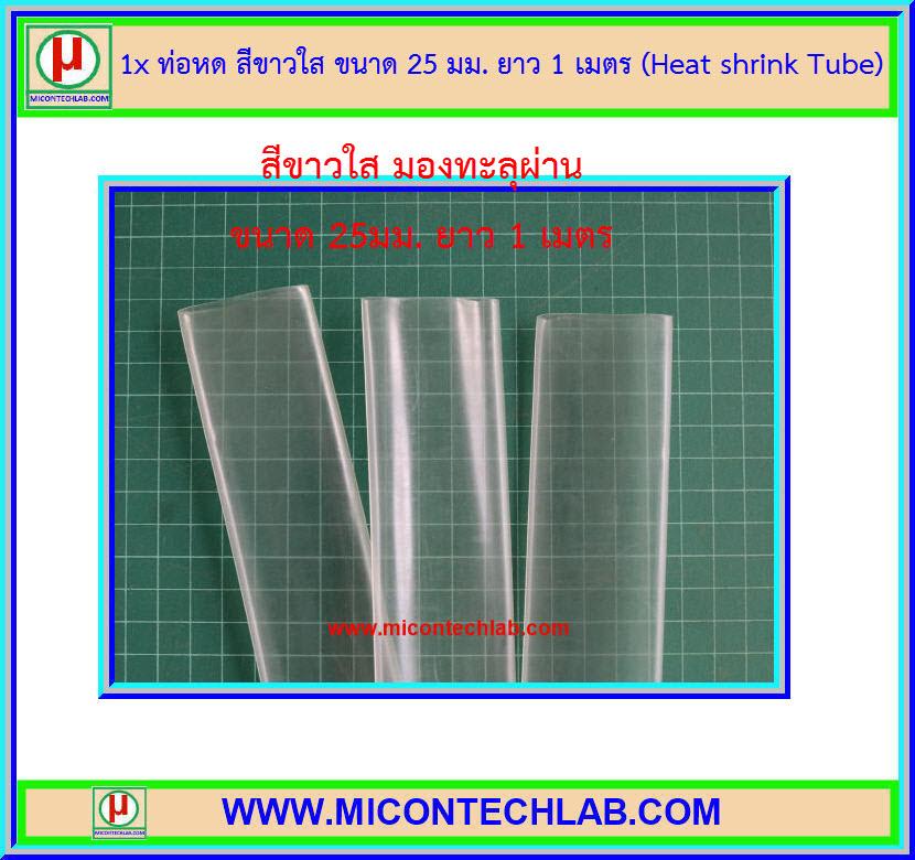 1x ท่อหด สีขาวใส ขนาด 25 มม. ยาว 1 เมตร (Heat shrink Tube)