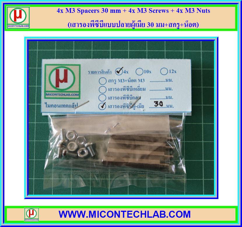 4x M3 Spacers 30 mm + 4x M3 Screws + 4x M3 Nuts