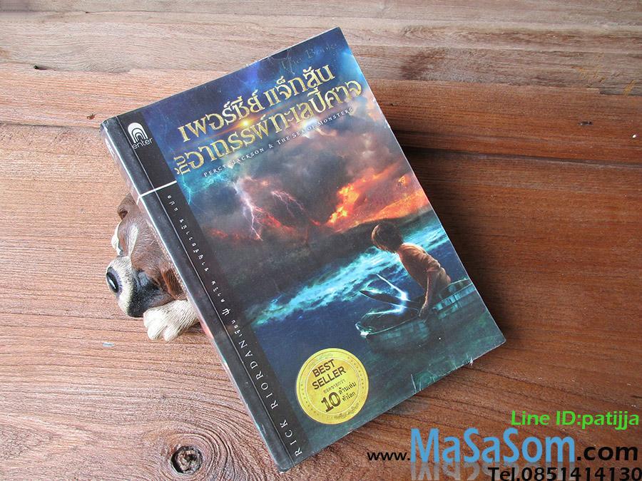 หนังสือเพอร์ซีย์ แจ็กสัน กับอาถรรพ์ทะเลปีศาจ