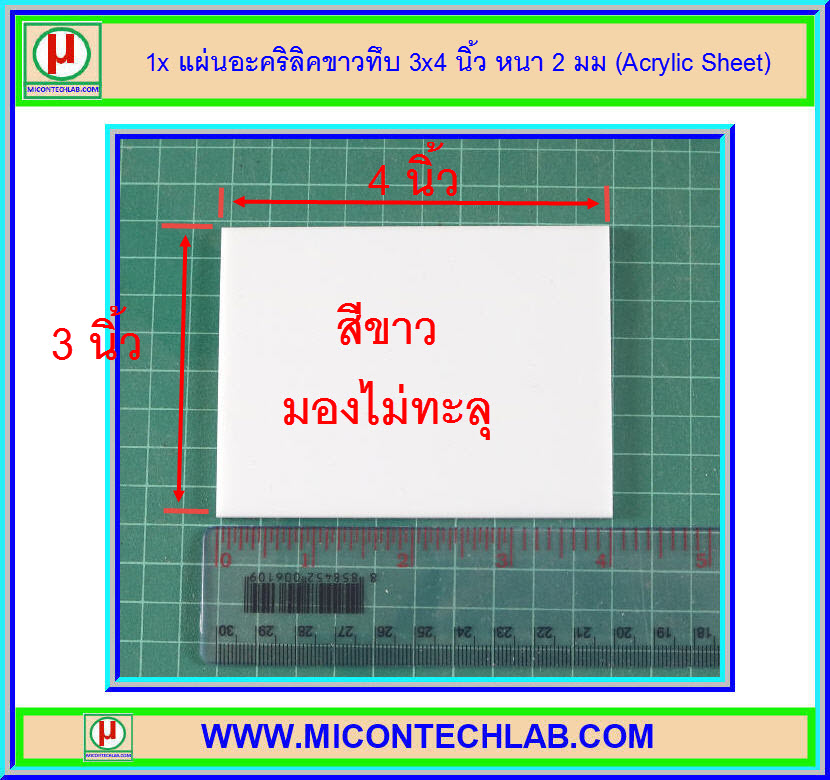 1x แผ่นอะคริลิคสีขาวทึบ 3x4 นิ้ว หนา 2 มม(Acrylic Sheet)