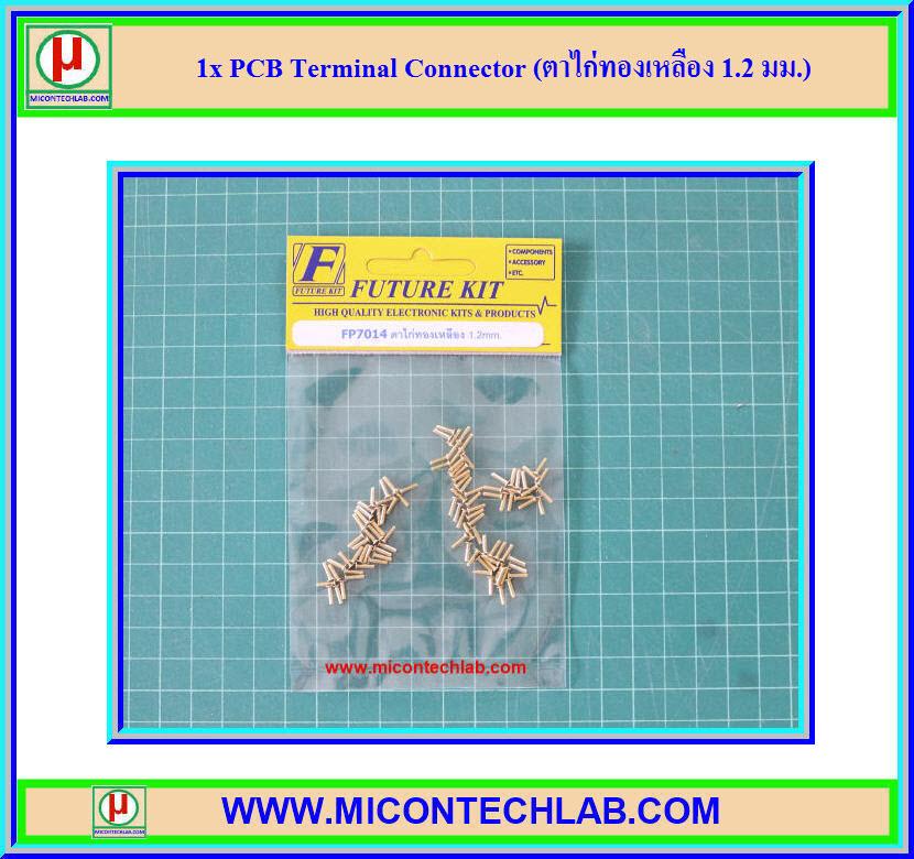 1x ตาไก่ทองเหลือง 1.2 มม 1 ถุง (PCB Terminal Connector)