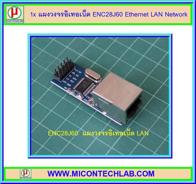 1x แผงวงจร ENC28J60 Ethernet LAN Network
