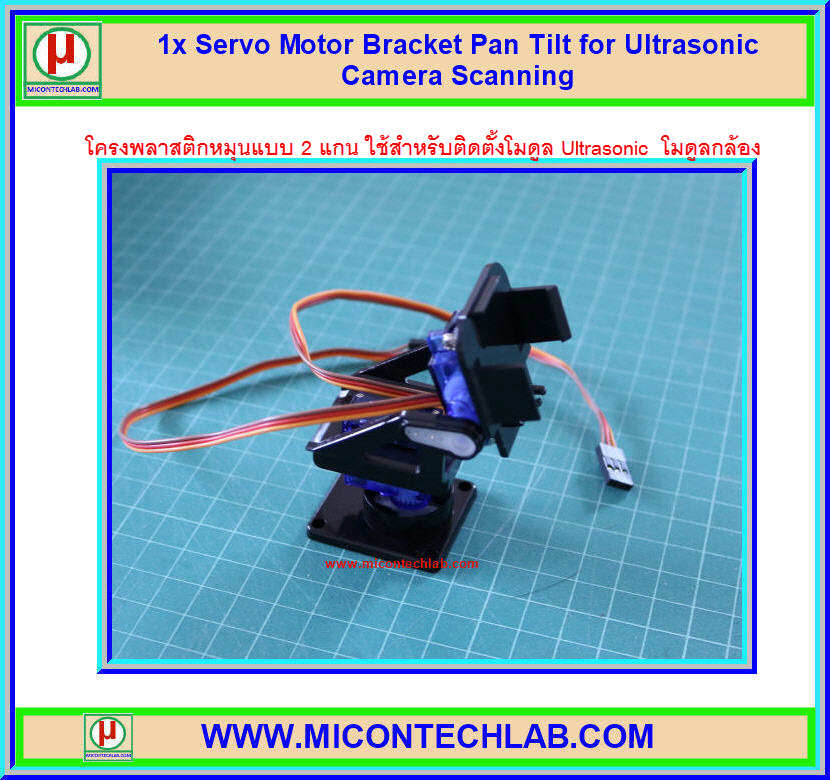 1x Servo Motor Bracket Pan Tilt for Ultrasonic Camera Scanning