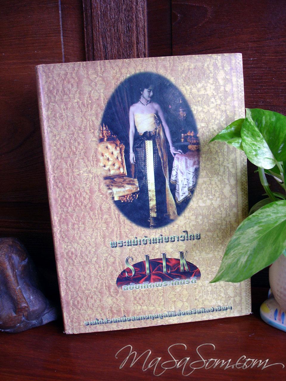 หนังสือ Silk fashion ฉบับเทิดพระเกียรติฺ