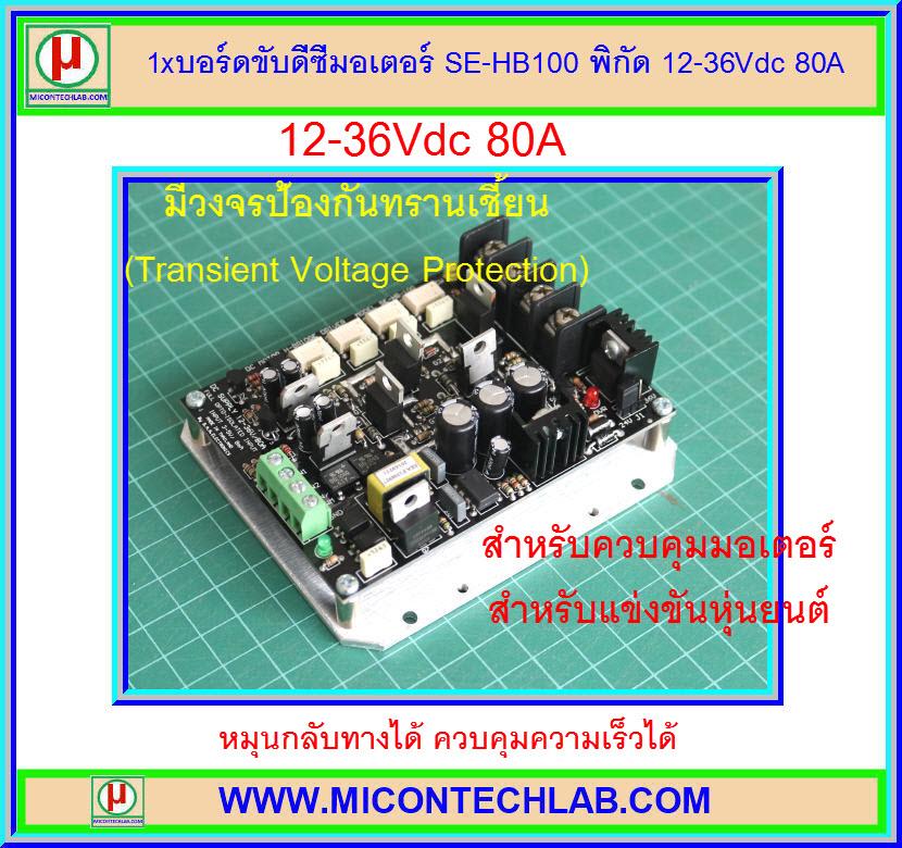 1x บอร์ดขับดีซีมอเตอร์ SE-HB100 พิกัด 12-36Vdc 80A (H-Bridge Motor Driver)