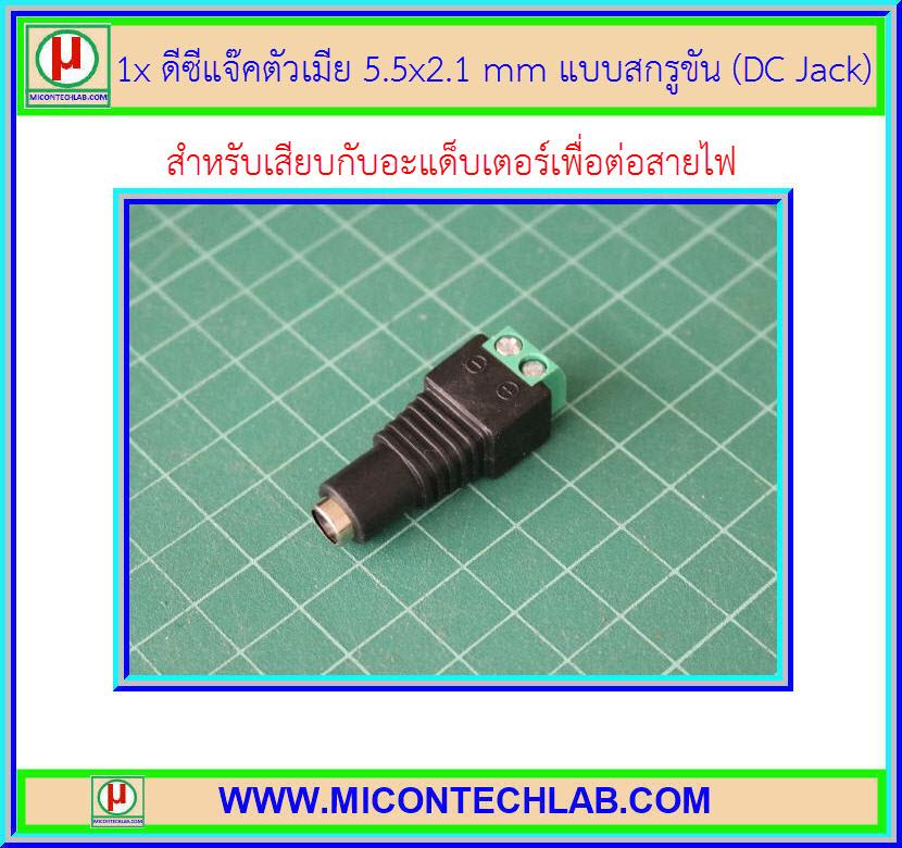 1x ดีซีแจ๊คตัวเมีย 5.5x2.1 mm แบบสกรูขัน (DC Jack)