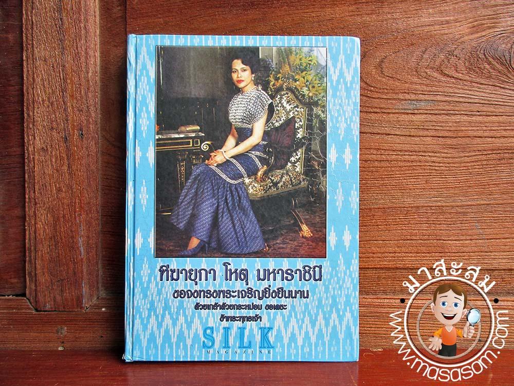 หนังสือSilkแฟชั่นผ้าไทย เล่ม16