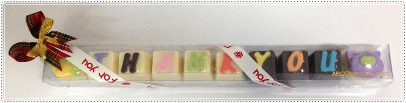 กล่อง ช็อคโกแลต abc 10 ตัวอักษร