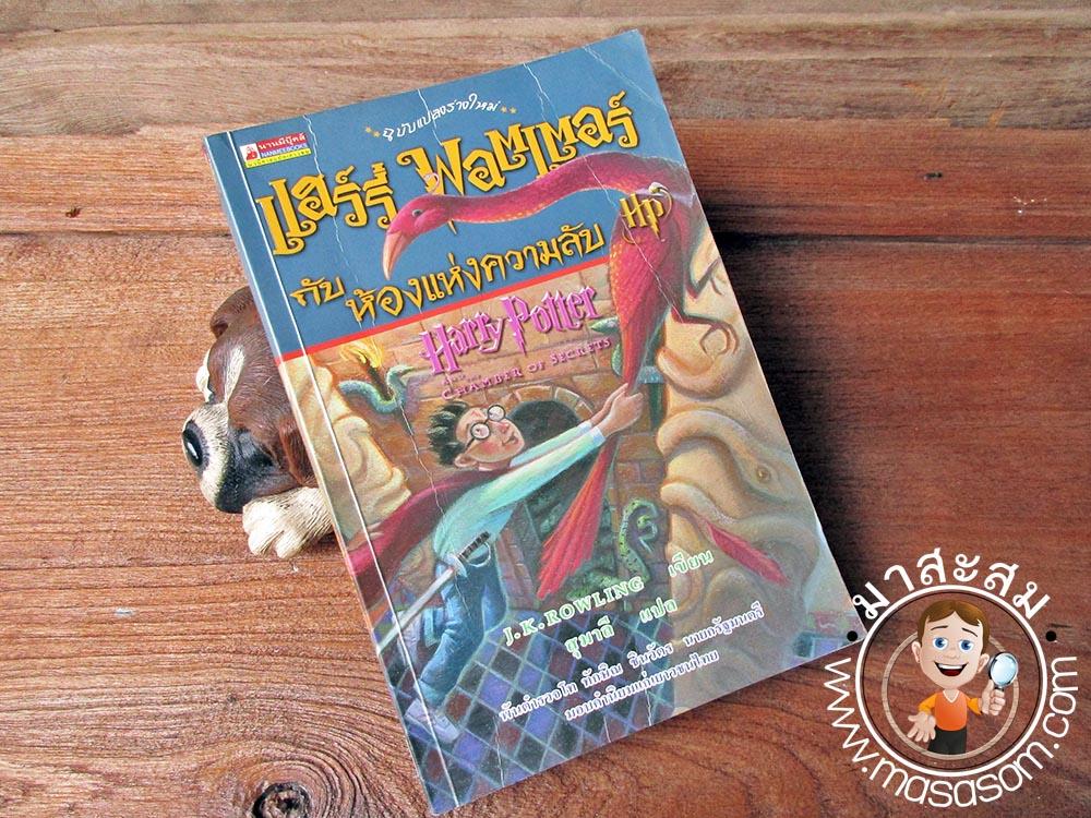 หนังสือแฮร์รี่พอตเตอร์ กับห้องแห่งความลับ