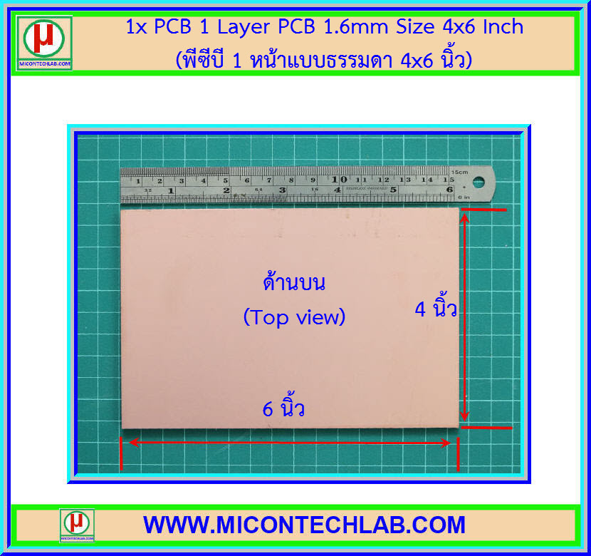 1x แผ่นพีซีบี 1 หน้าแบบธรรมดา ขนาด 4x6 นิ้ว (PCB 1 Layer PCB 1.6mm Size 4x6 Inch)