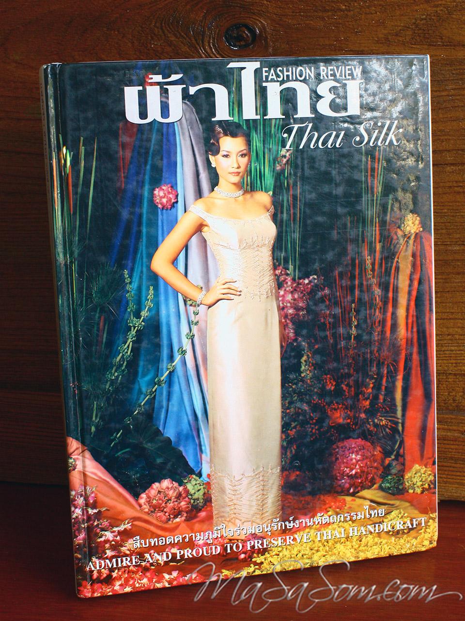 หนังสือแฟชั่นรีวิวผ้าไทย ฉบับที่ 12