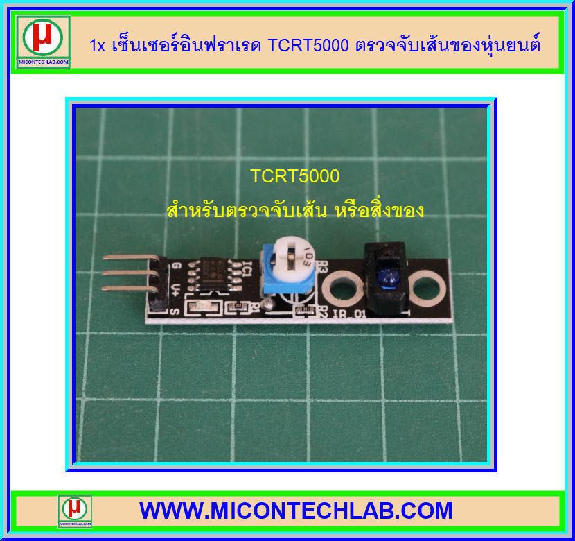 1x เซ็นเซอร์อินฟราเรด TCRT5000 ตรวจจับเส้นของหุ่นยนต์(Infrared sensor)