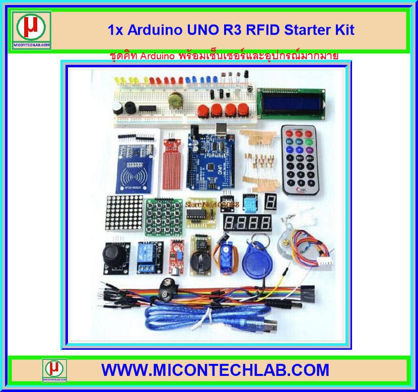 1x ชุดคิทเรียนรู้ Arduino RFID Kit และเซ็นเซอร์ต่างๆ (Arduino Kit)