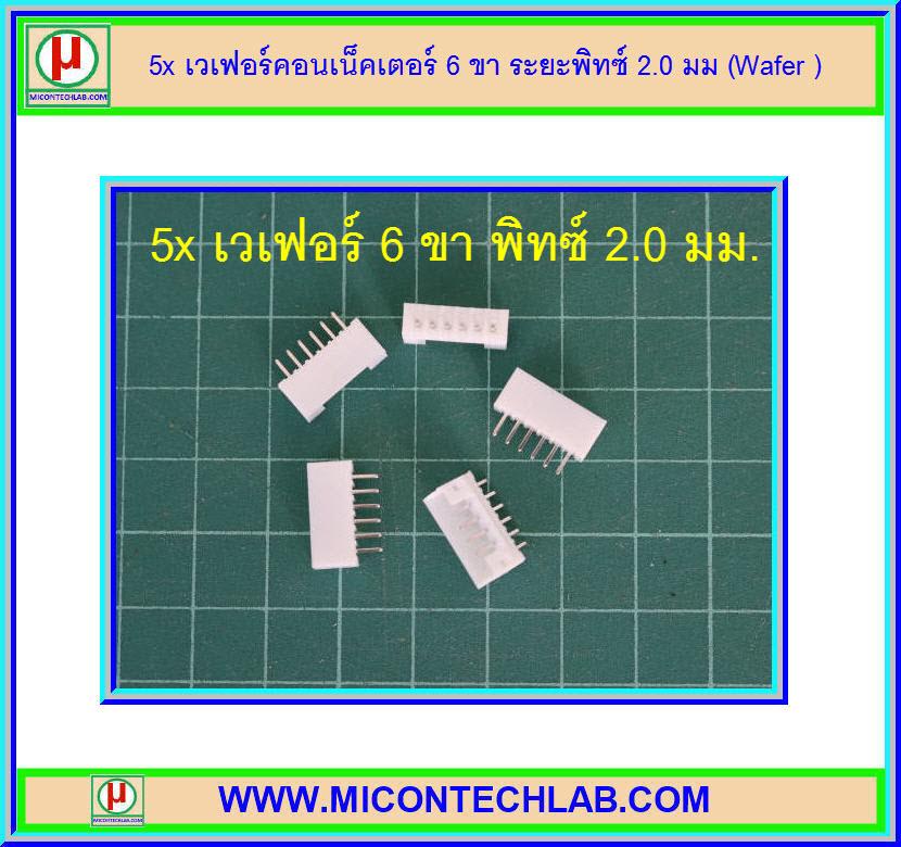 5x เวเฟอร์คอนเน็คเตอร์ 6 ขา ระยะพิทซ์ 2.0 มม (Wafer Connector )