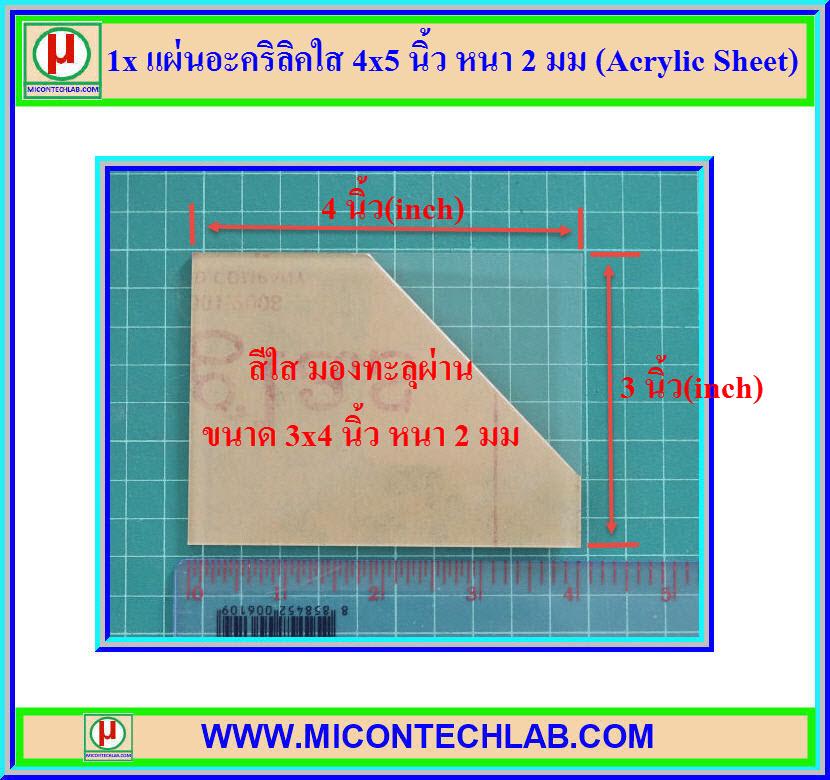 1x แผ่นอะคริลิคใส 3x4 นิ้ว หนา 2 มม (Acrylic Sheet)