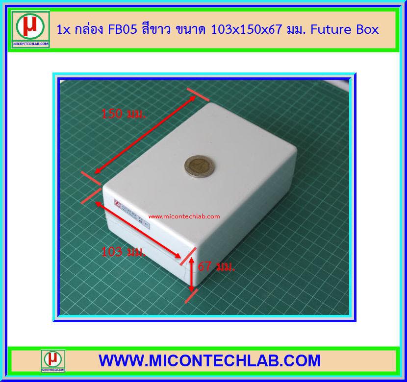 1x กล่อง FB05 สีขาว ขนาด 103x150x67 มม. Future Box
