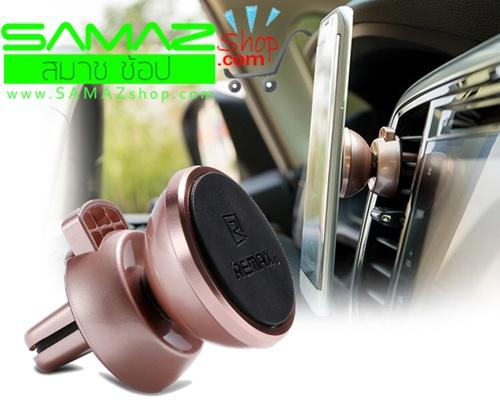ราคาพิเศษ Remax ที่วางโทรศัพท์ในรถยนต์แบบแม่เหล็กเสียบช่องแอร์ Air Vent Car Holder Cell Phone รุ่น RM - C19ใช้ง่าย ทนทาน