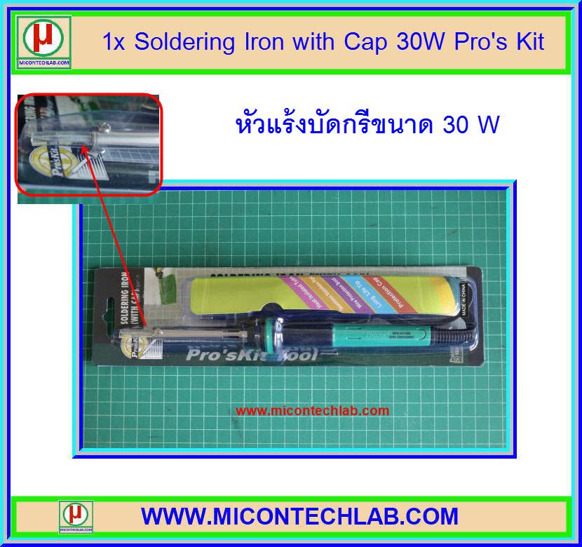 1x Soldering Iron with Cap 30W Pro's Kit (หัวแรงบัดกรี 30W)