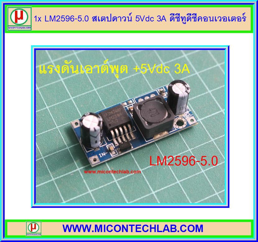 1x แผงวงจร LM2596-5.0V +5 Vdc 3A สเตปดาวน์ คอนเวอเตอร์