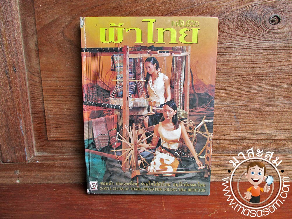 หนังสือแฟชั่นรีวิวผ้าไทย ฉบับที่ 7
