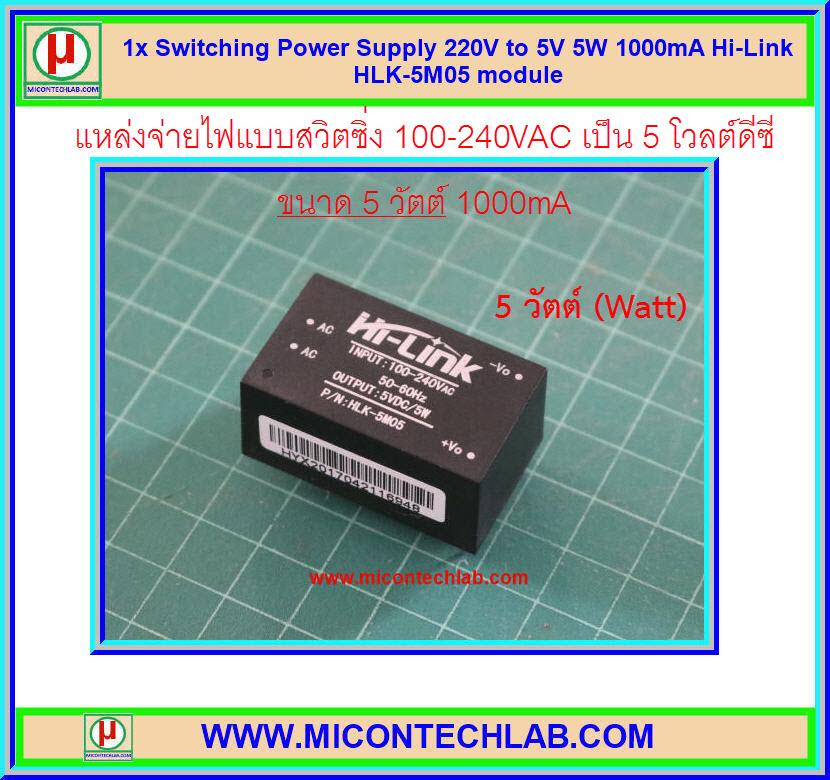 1x แหล่งจ่ายไฟสวิตชิ่ง 220V to 5V 5W 1A Hi-Link HLK-5M05