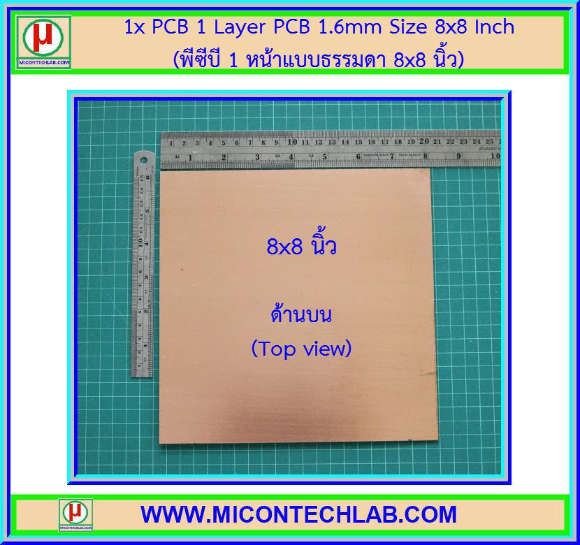 1x แผ่นพีซีบี 1 หน้าแบบธรรมดา ขนาด 8x8 นิ้ว (PCB 1 Layer PCB 1.6mm Size 8x8 Inch)