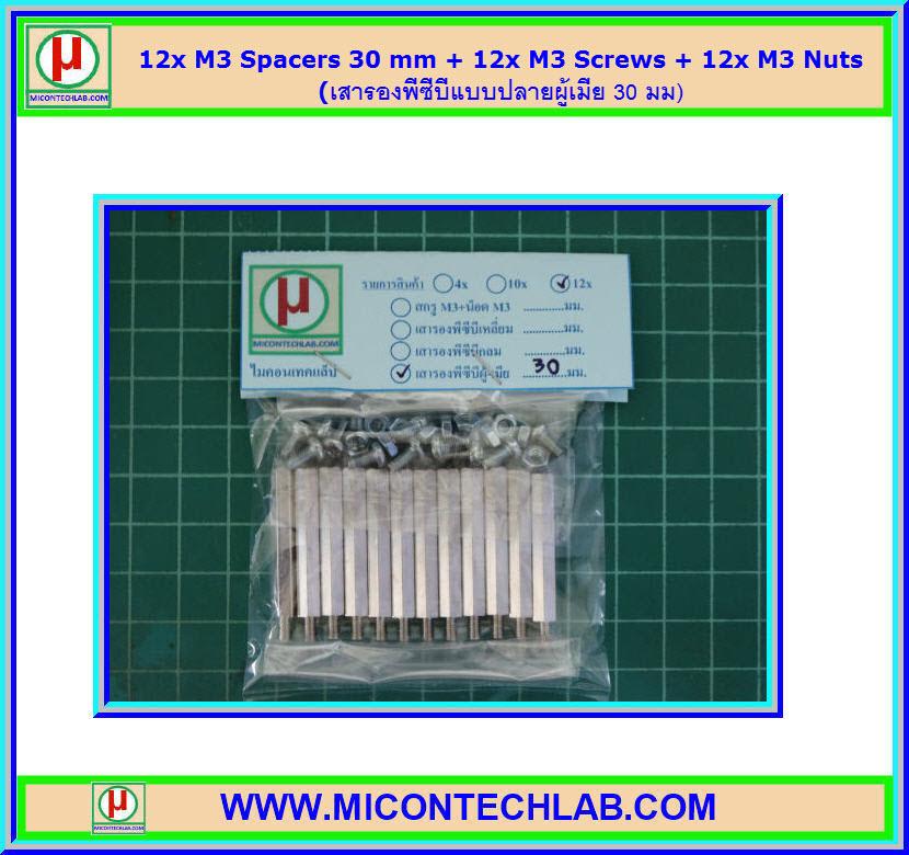 12x M3 Spacers 30 mm + 12x M3 Screws + 12x M3 Nuts