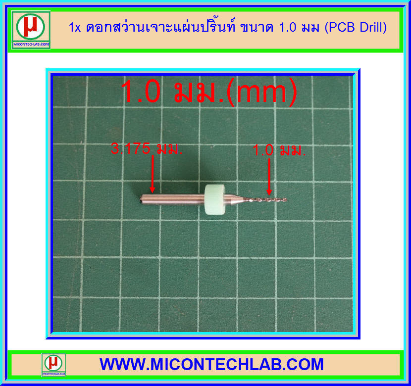 1x ดอกสว่านเจาะแผ่นปริ้นท์ ขนาด 1.0 มม (PCB Drill)