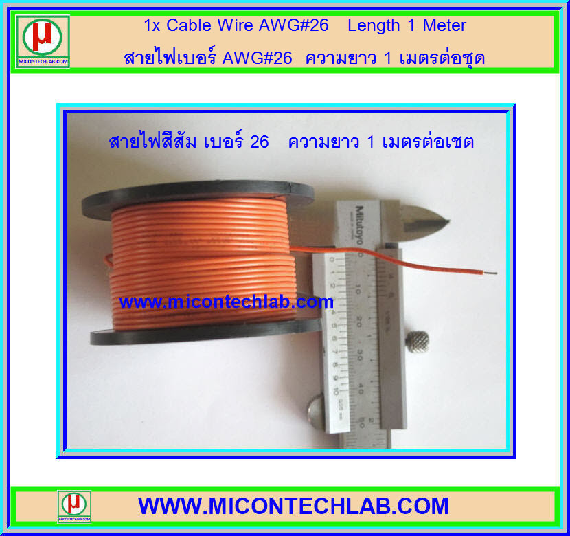 1x Cable Wire AWG#26 Length 1 meter Orange color
