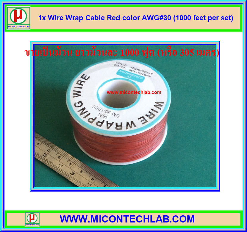 1x Wire Wrap Cable Red color AWG#30 (1000 feet per set)