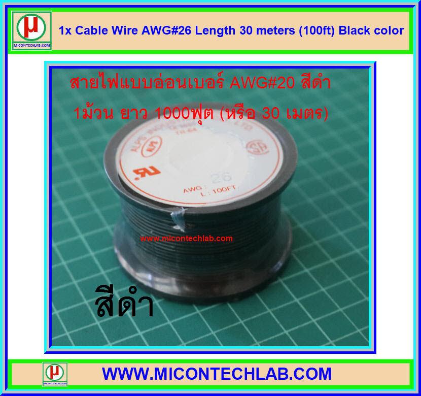 1x สายไฟเบอร์ AWG#26 สีดำ ยาว 30 เมตร (100ฟุต) (Cable AWG#26)