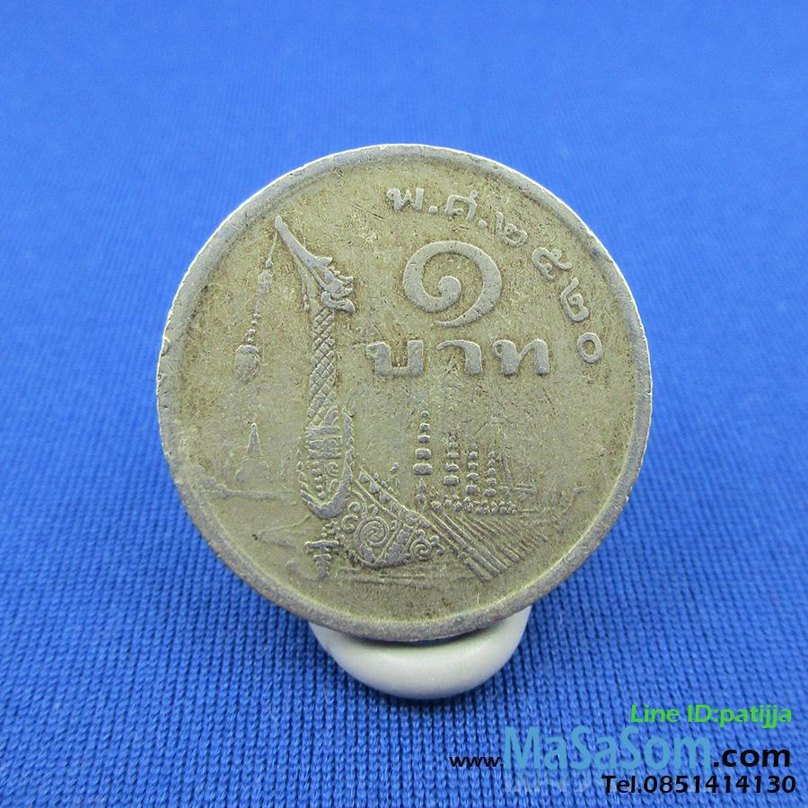 เหรียญหนึ่งบาท พ.ศ.2520