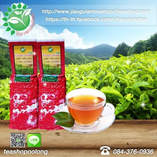 ชาอูหลงหอมหมื่นลี้ น้ำหนัก 200 กรัม ผลิตจากชาอู่หลงเบอร์ 17 เกรด A