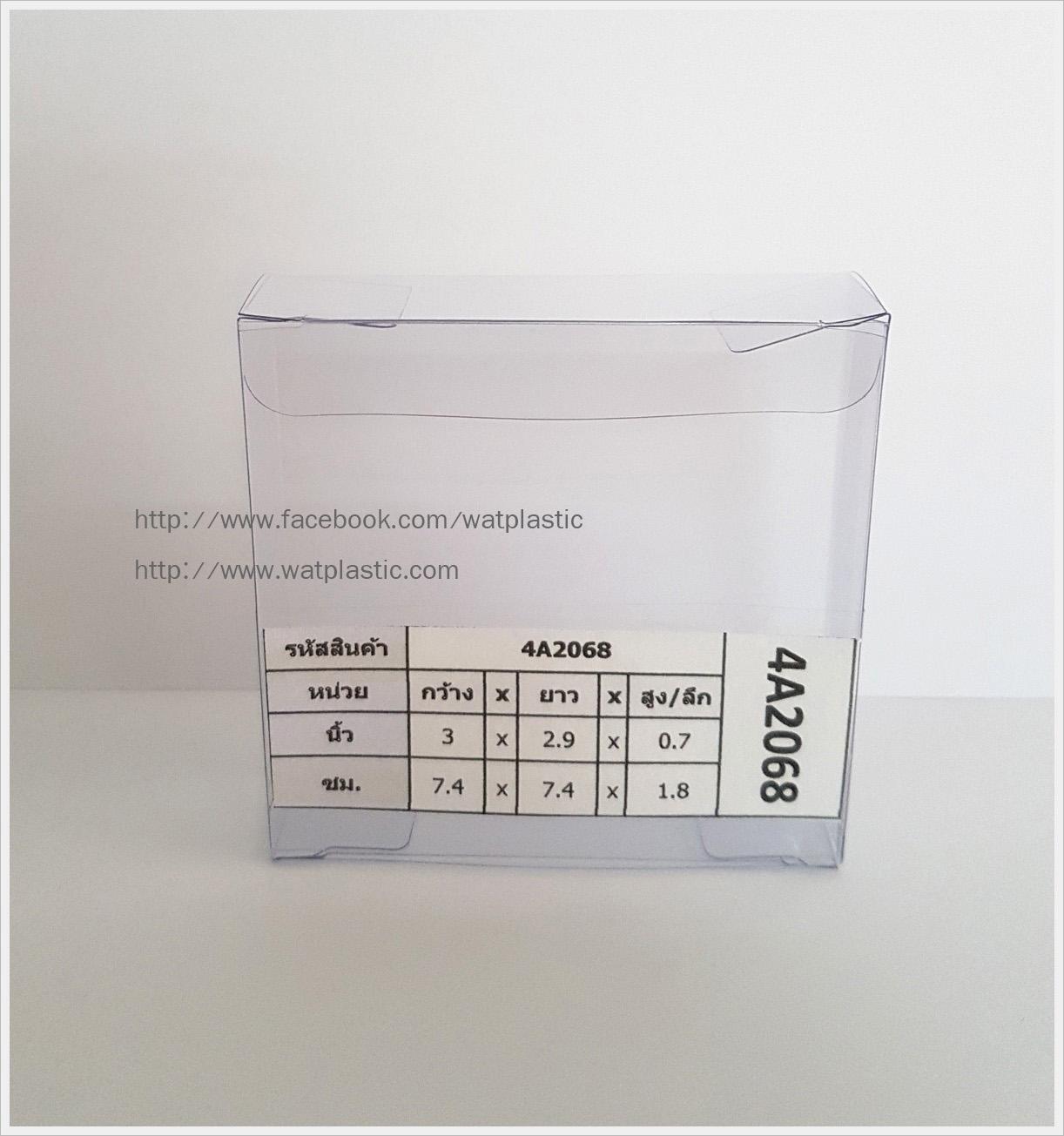 กล่องสบู่-ทรงจตุรัส ขนาด 7.4 x 7.4 x 1.8 cm