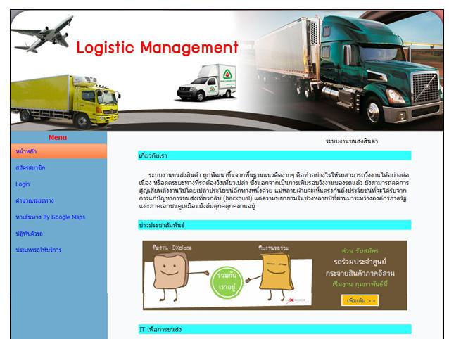 ระบบงานขนส่งสินค้า Logistic Management Syste