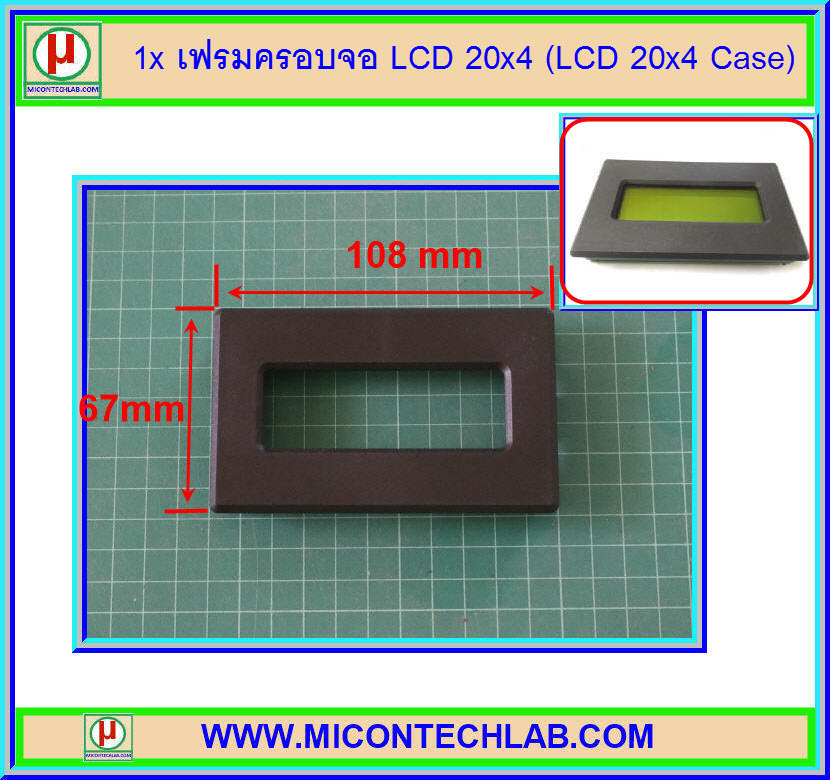 1x เฟรมฝาครอบจอแอลซีดี LCD 20x4 (LCD 20x4 Case)