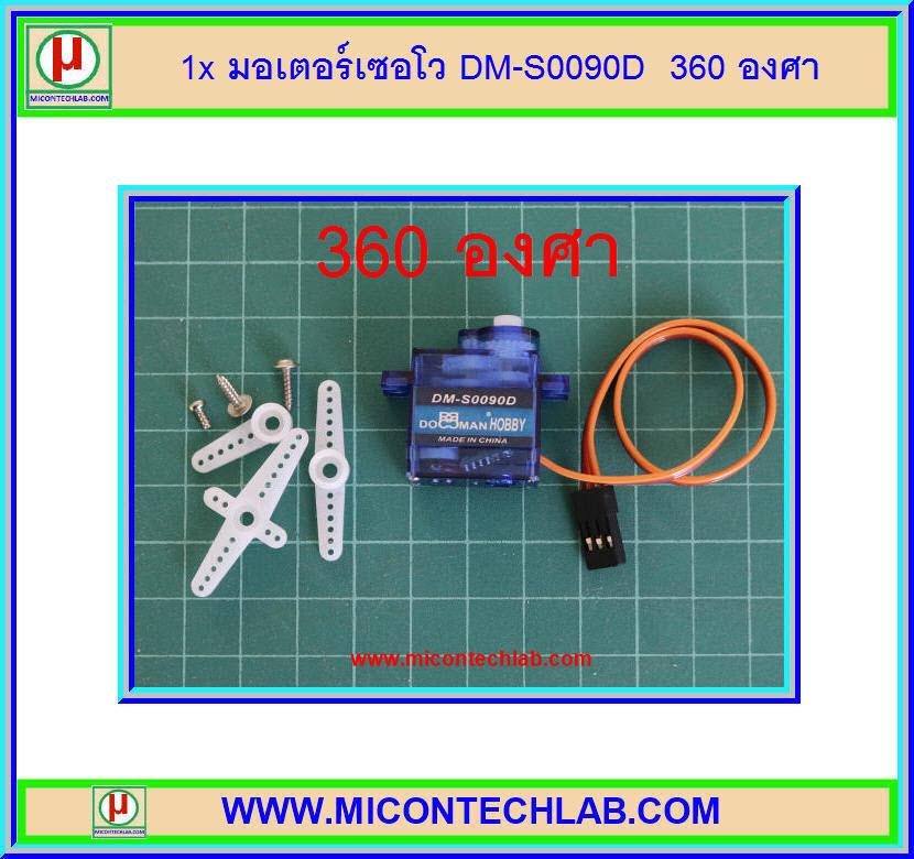 1x มอเตอร์เซอร์โว DM-S0090D 360 องศา(360 Degree Servo Motor)