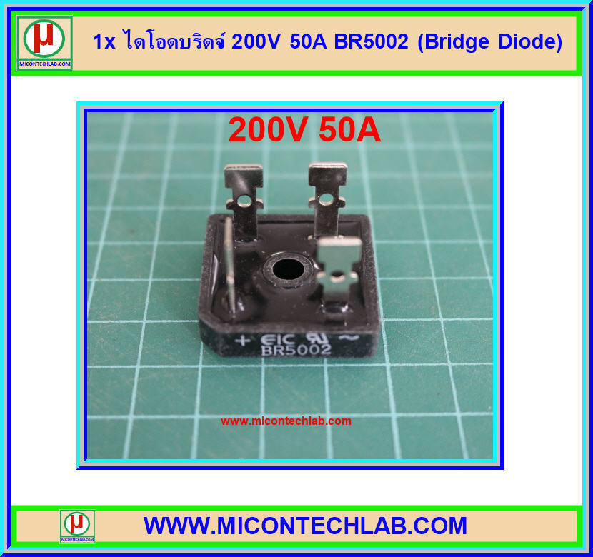 1x ไดโอดบริดจ์ 200V 50A BR5002 (Bridge Diode)
