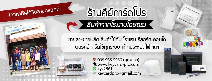 keycard-pro