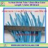 1x Heat Shrink Tube 1.5mm Blue Color Length 1 meter 3M Brand (ท่อหด 1.5มม ยี่ห้อ 3M)