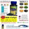 ราคา บีจีเอ็ม ซอท์ฟเจล 2 ( BGM II Softgel )